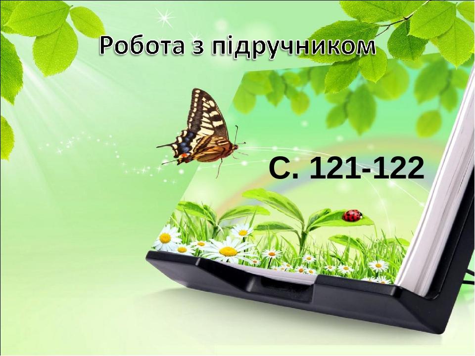 С. 121-122