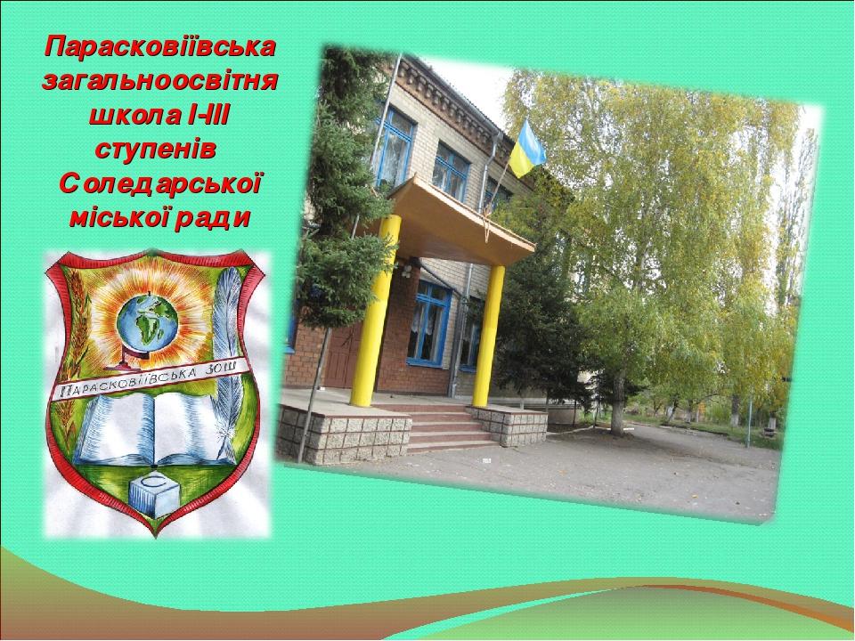 Парасковіївська загальноосвітня школа І-ІІІ ступенів Соледарської міської ради