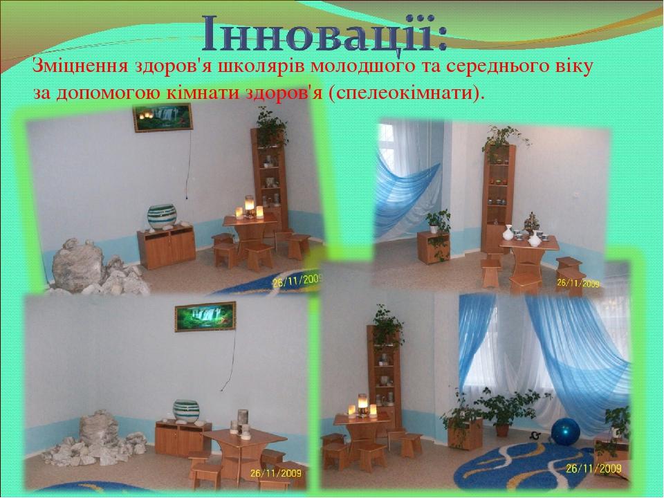 Зміцнення здоров'я школярів молодшого та середнього віку за допомогою кімнати здоров'я (спелеокімнати).