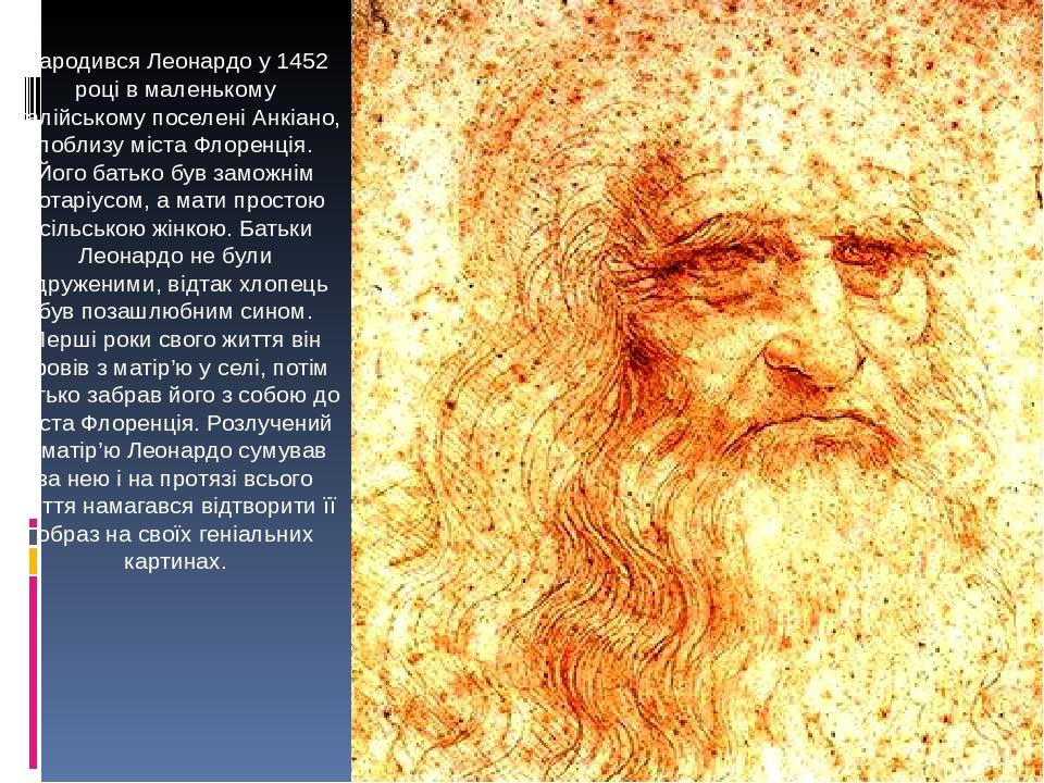 ... Народився Леонардо у 1452 році в маленькому італійському поселені  Анкіано 5a645baef70eb