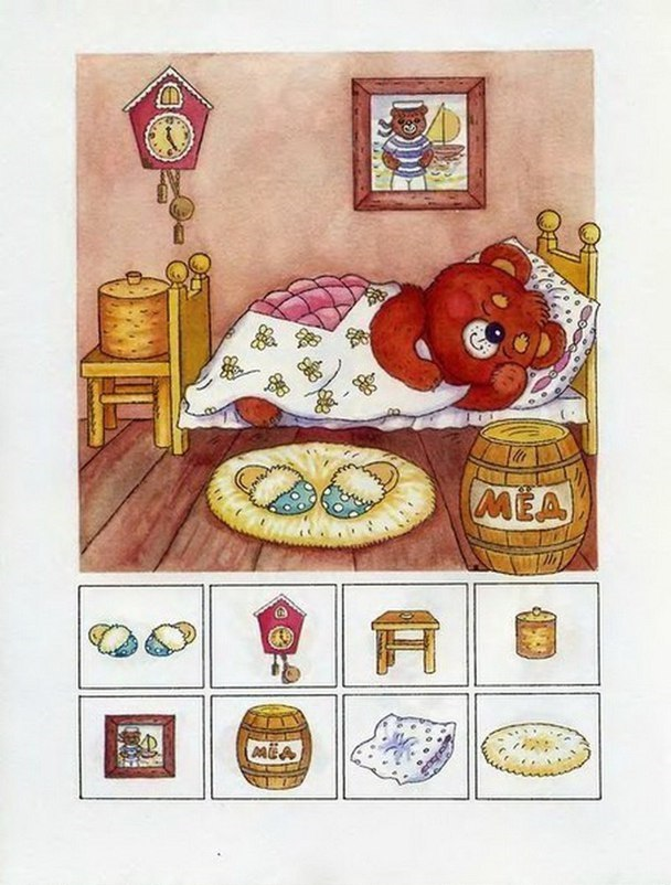 напиши где находятся предметы на этих картинках картинки