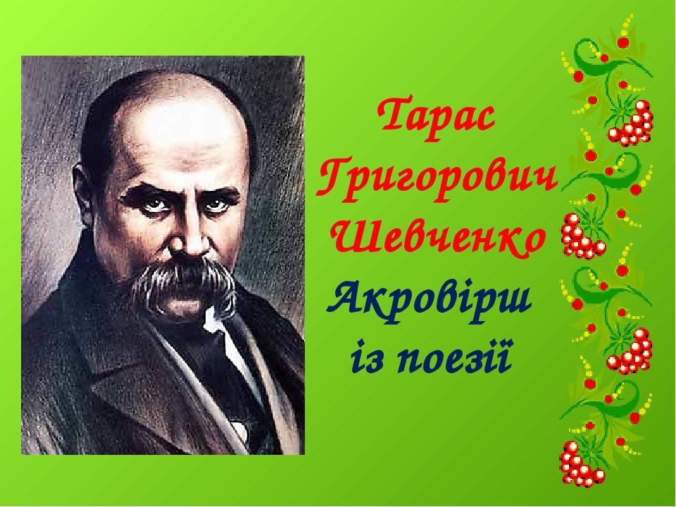 Тарас Григорович Шевченко Акровірш із поезії