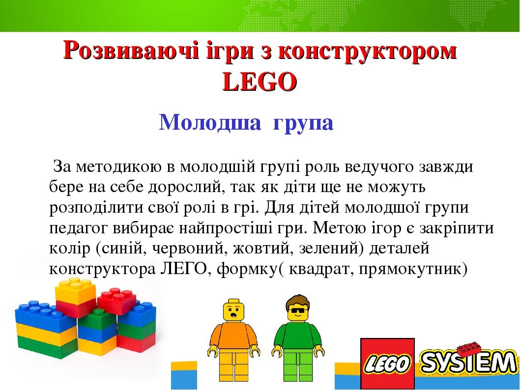 Розвиваючі ігри з конструктором LEGO Молодша група За методикою в молодшій групі роль ведучого завжди бере на себе дорослий, так як діти ще не мож...
