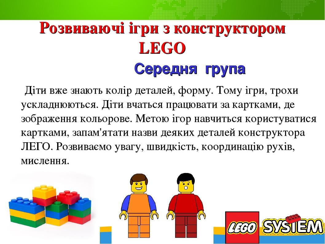 Розвиваючі ігри з конструктором LEGO Середня група Діти вже знають колір деталей, форму. Тому ігри, трохи ускладнюються. Діти вчаться працювати за...
