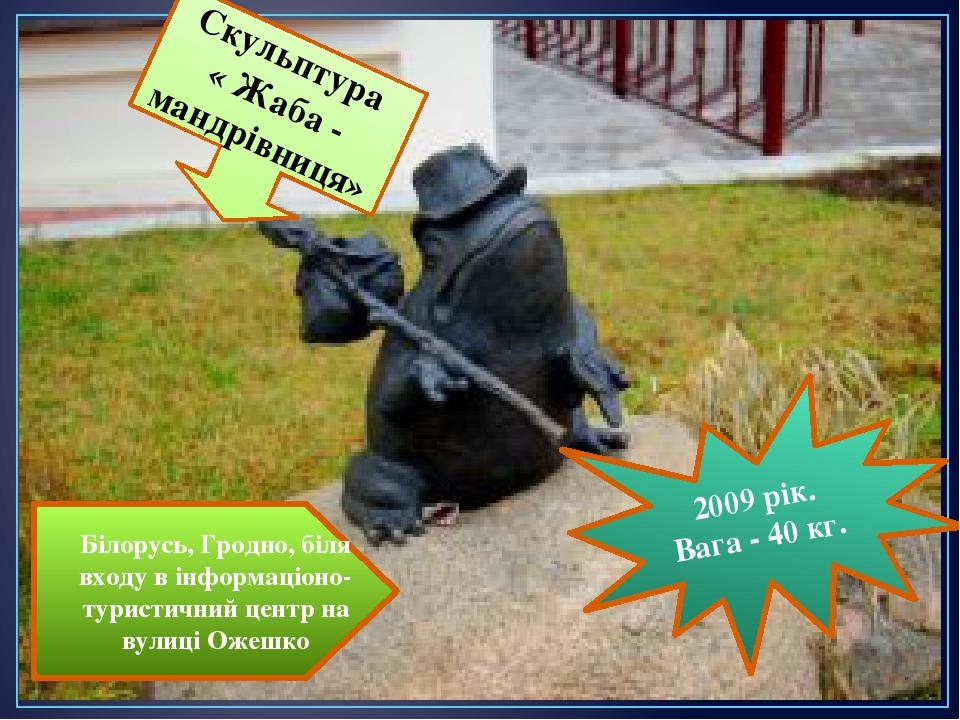 Білорусь, Гродно, біля входу в інформаціоно-туристичний центр на вулиці Ожешко Скульптура « Жаба - мандрівниця» 2009 рік. Вага - 40 кг.