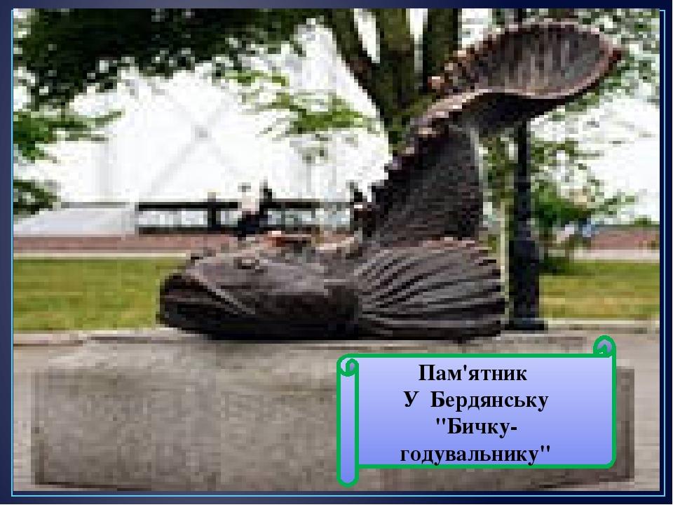 "Пам'ятник У Бердянську ""Бичку-годувальнику"""