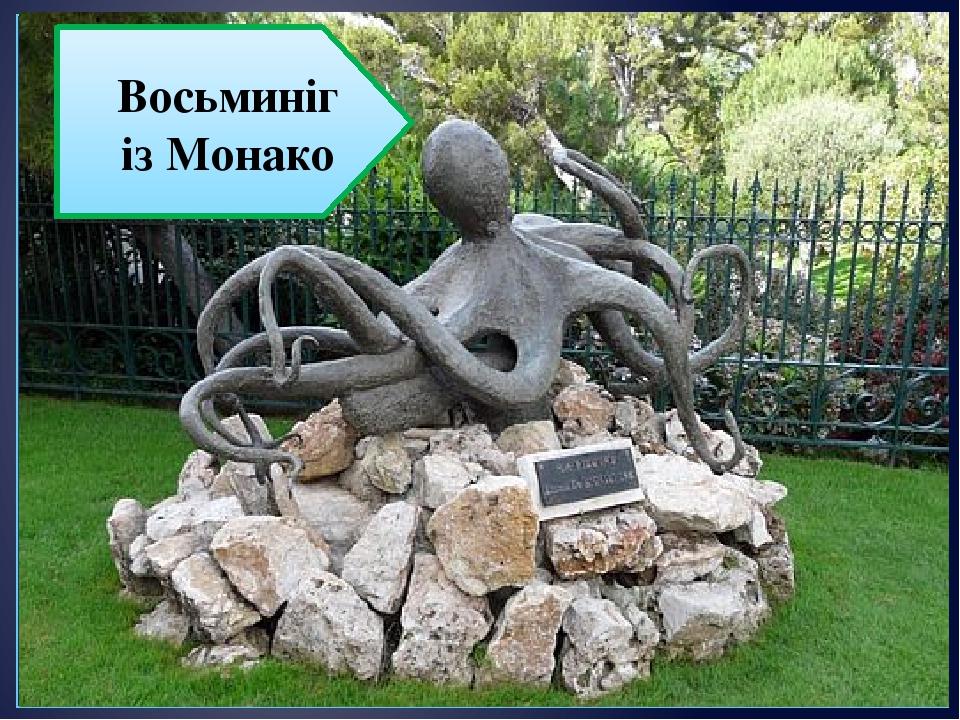 Восьминіг із Монако