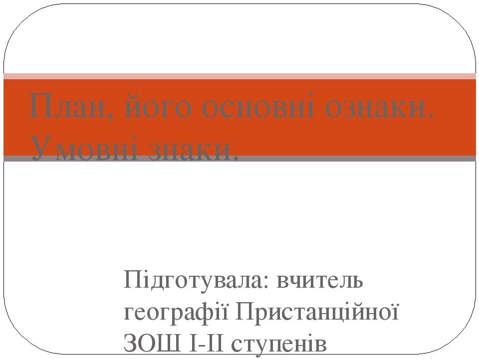 Підготувала  вчитель географії Пристанційної ЗОШ І-ІІ ступенів Сомова Юлія  Миколаївна План 14ede8ae4324a
