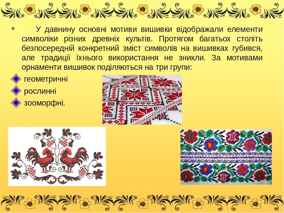 У давнину основні мотиви вишивки відображали елементи символіки різних  древніх культів. Протягом багатьох століть безпосередній Геометричний  орнамент ... 904daf29b7898