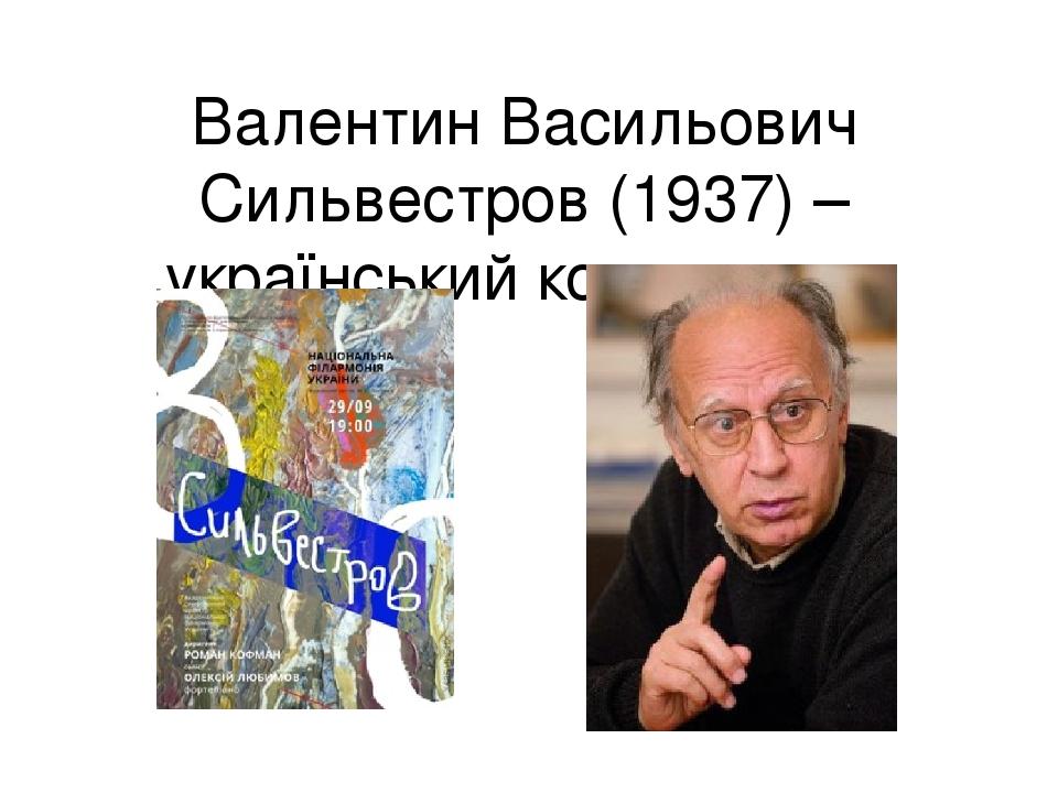 Валентин Васильович Сильвестров (1937) – український композитор