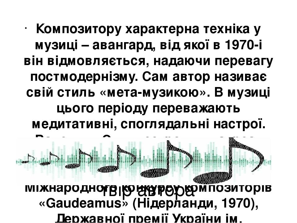 твір автора Композитору характерна техніка у музиці – авангард, від якої в 1970-і він відмовляється, надаючи перевагу постмодернізму. Сам автор наз...