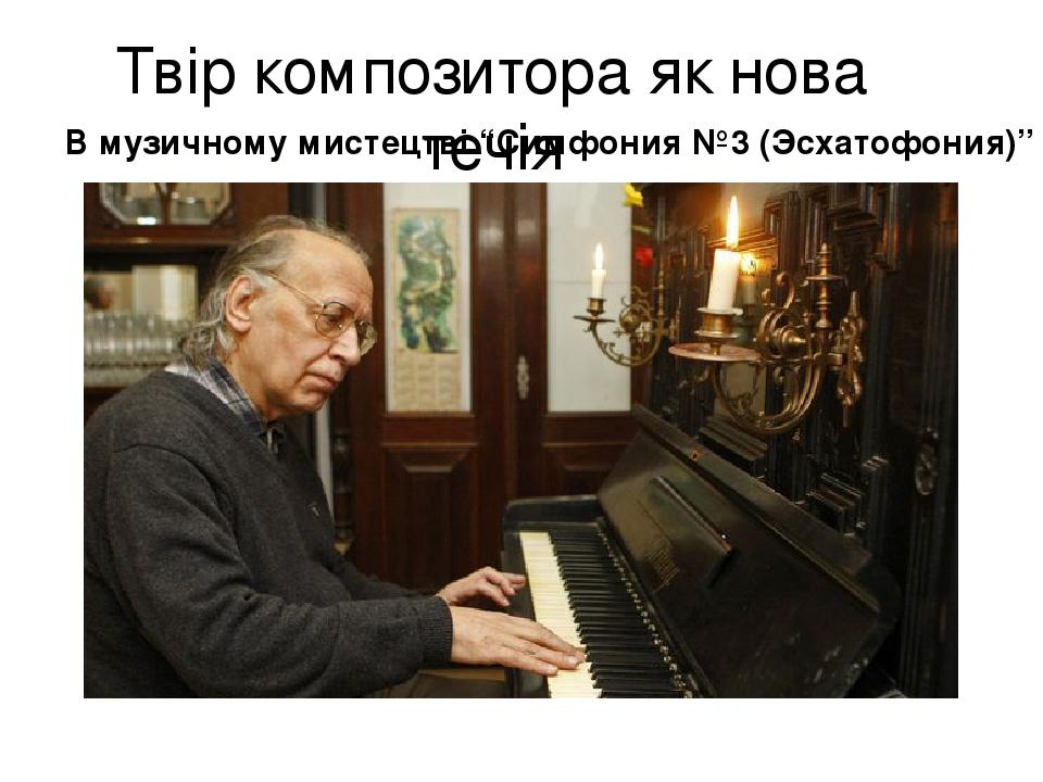 """Твір композитора як нова течія В музичному мистецтві """"Симфония №3 (Эсхатофония)"""""""