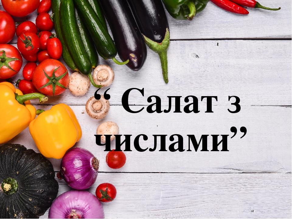 """"""" Салат з числами"""""""