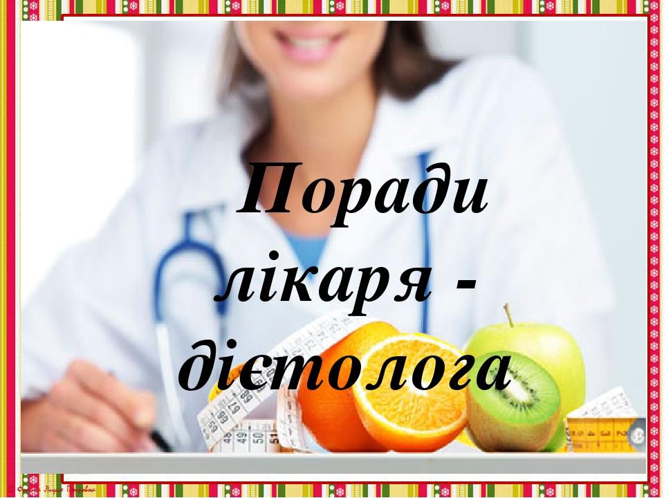 Поради лікаря - дієтолога