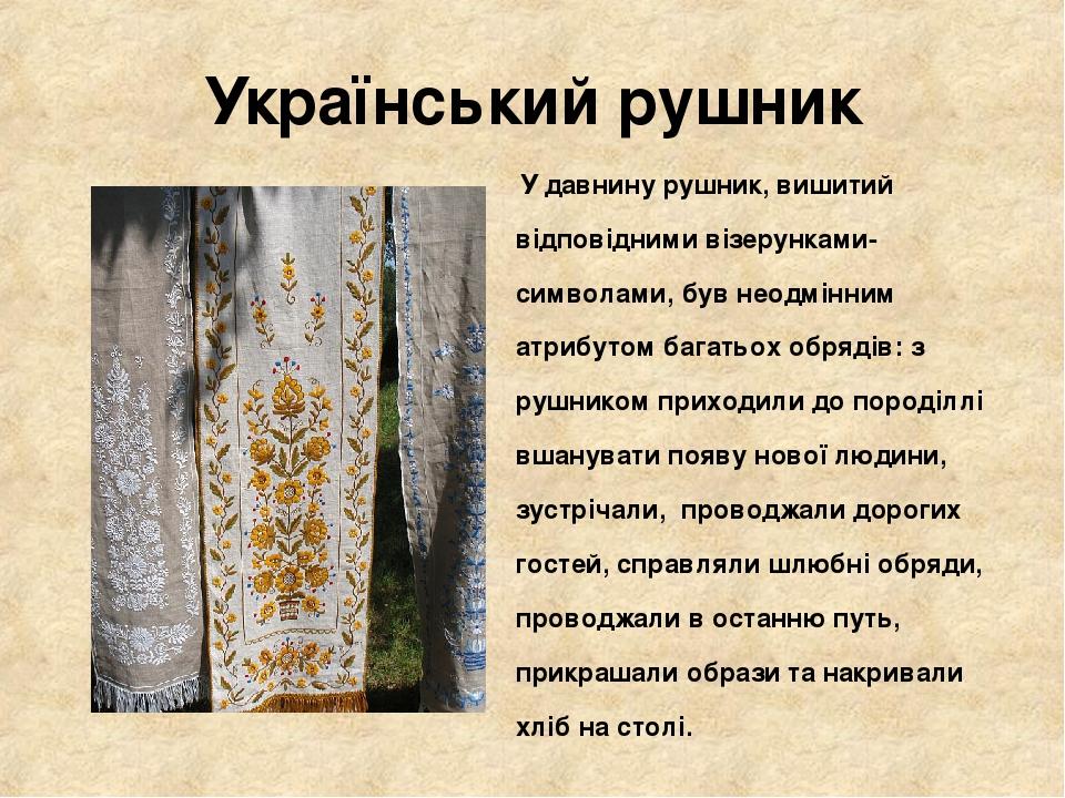 Український рушник У давнину рушник, вишитий відповідними візерунками-символами, був неодмінним атрибутом багатьох обрядів: з рушником приходили до...