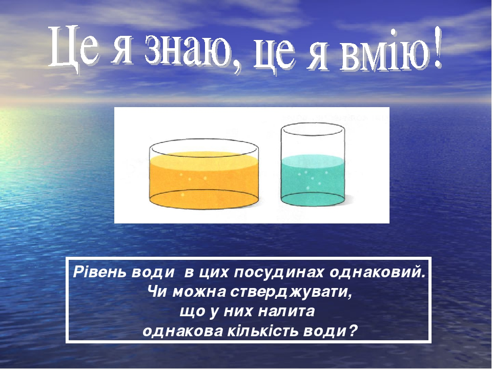 Рівень води в цих посудинах однаковий. Чи можна стверджувати, що у них налита однакова кількість води?