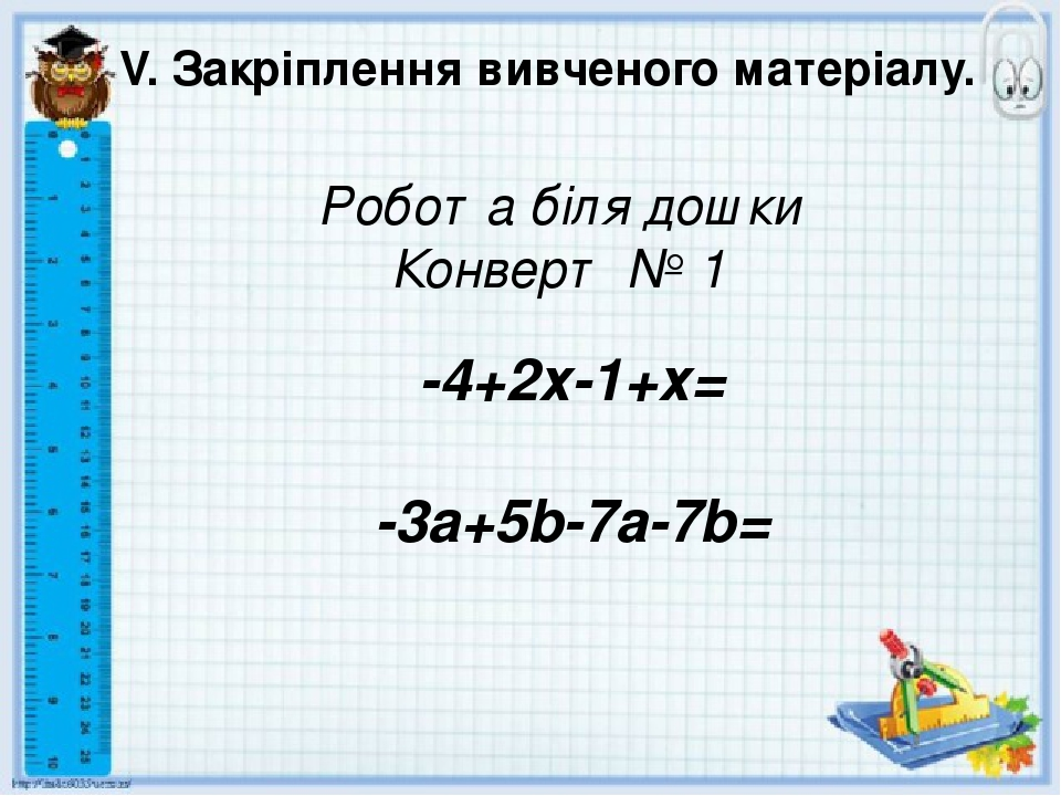 V. Закріплення вивченого матеріалу. Робота біля дошки Конверт № 1 -4+2х-1+х= -3а+5b-7a-7b=