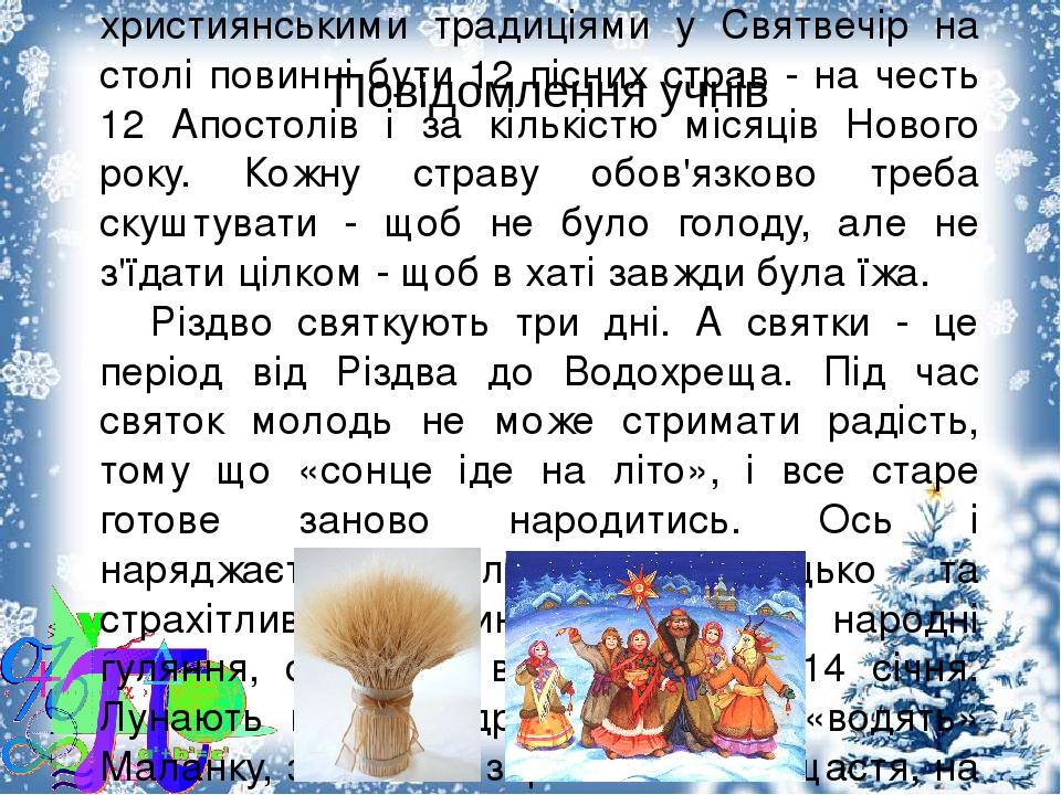 Повідомлення учнів На Україні на почесному місці ставили «дідух» - святковий сніп пшениці або жита, що символізував дух предків. По кутках розклада...