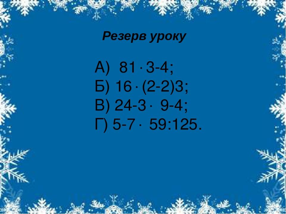 Резерв уроку А) 813-4; Б) 16(2-2)3; В) 24-3 9-4; Г) 5-7 59:125.