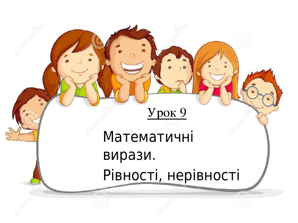 Математичні вирази. Рівності, нерівності Урок 9