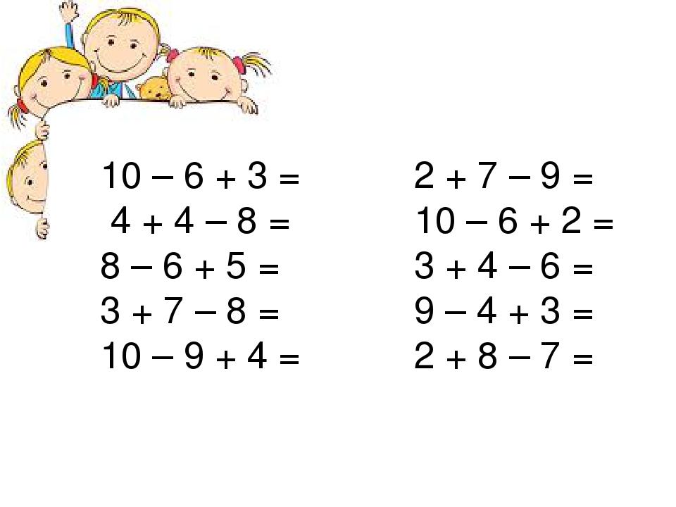 10 – 6 + 3 = 4 + 4 – 8 = 8 – 6 + 5 = 3 + 7 – 8 = 10 – 9 + 4 = 2 + 7 – 9 = 10 – 6 + 2 = 3 + 4 – 6 = 9 – 4 + 3 = 2 + 8 – 7 =