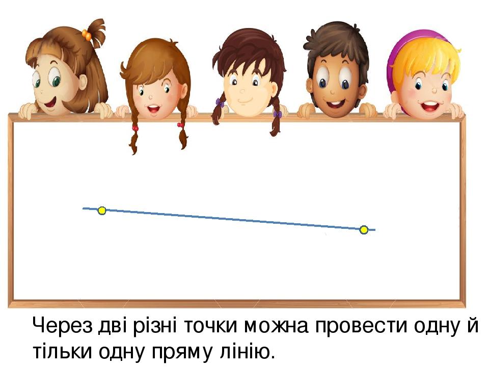 Через дві різні точки можна провести одну й тільки одну пряму лінію.