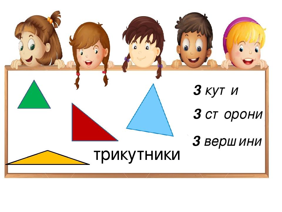 трикутники 3 кути 3 сторони 3 вершини