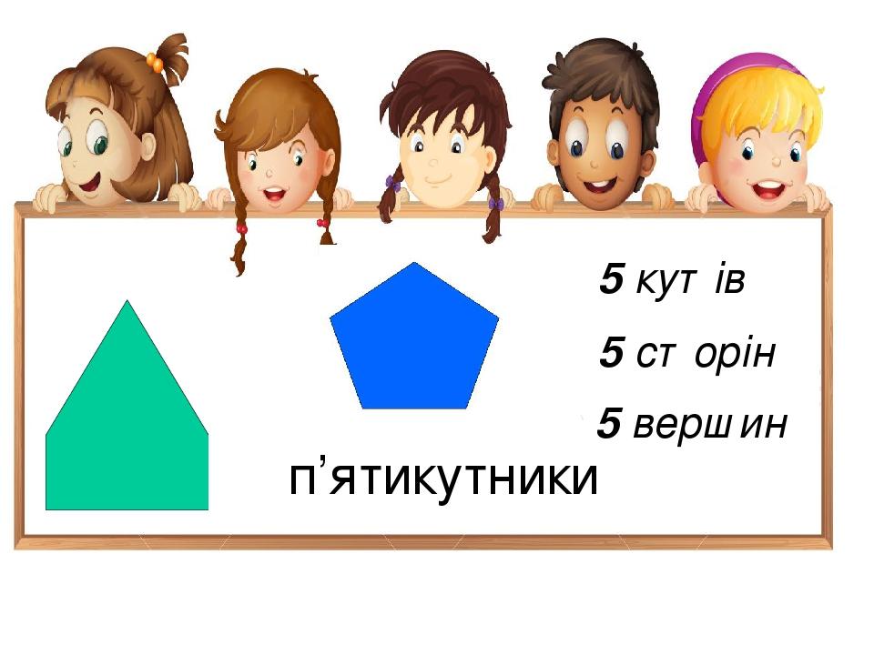 п'ятикутники 5 кутів 5 сторін 5 вершин