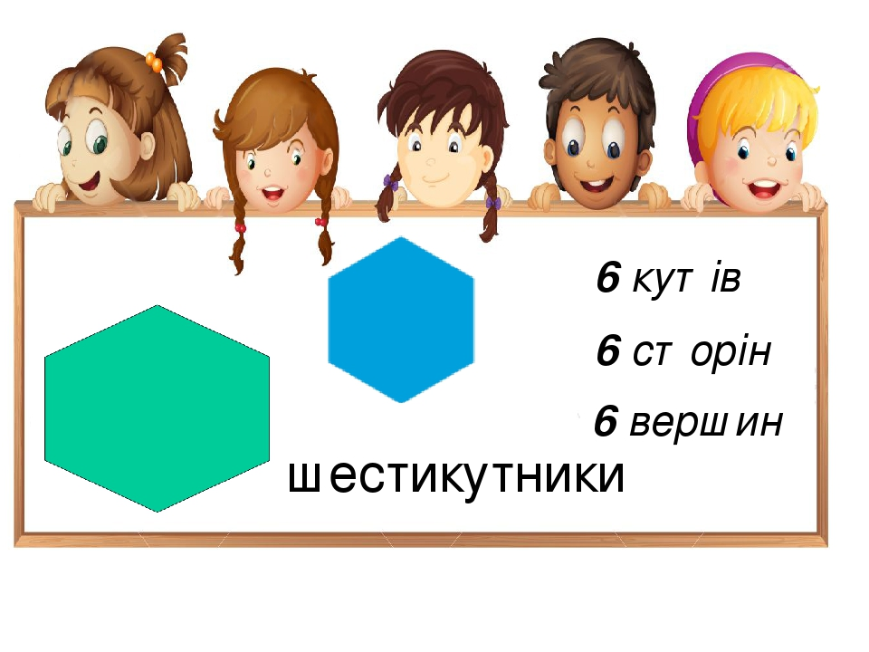 шестикутники 6 кутів 6 сторін 6 вершин