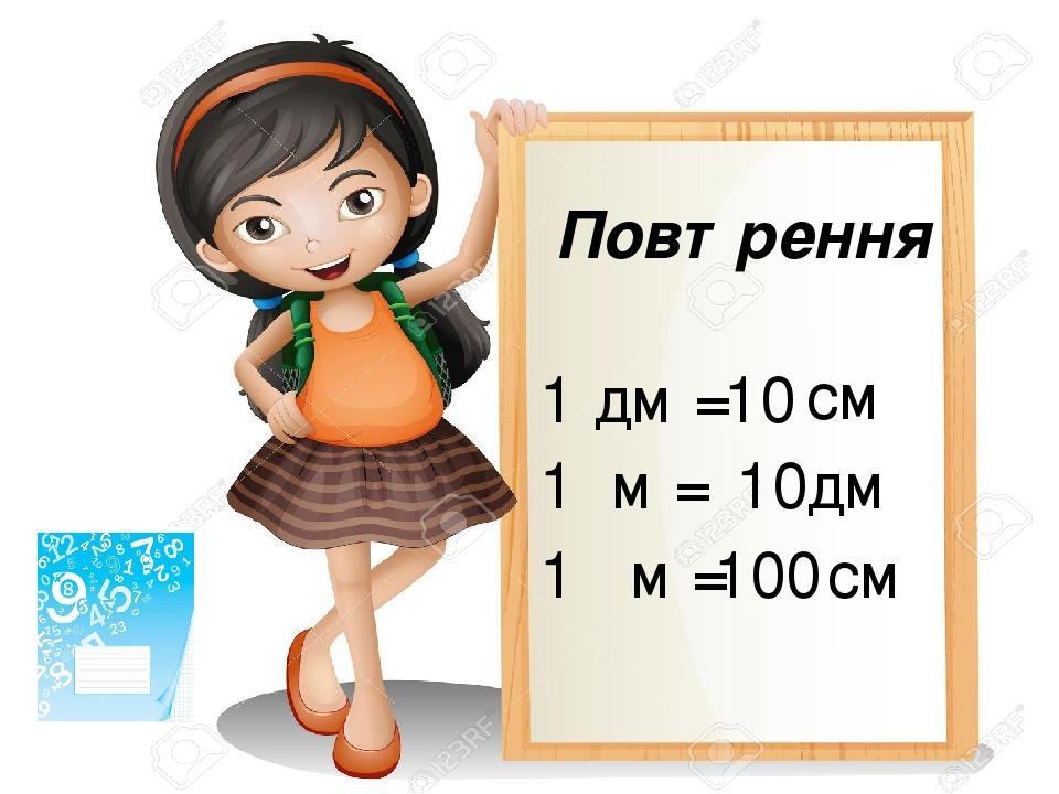 Повтрення 1 дм = 1 м = 1 м = см 10 дм 10 см 100
