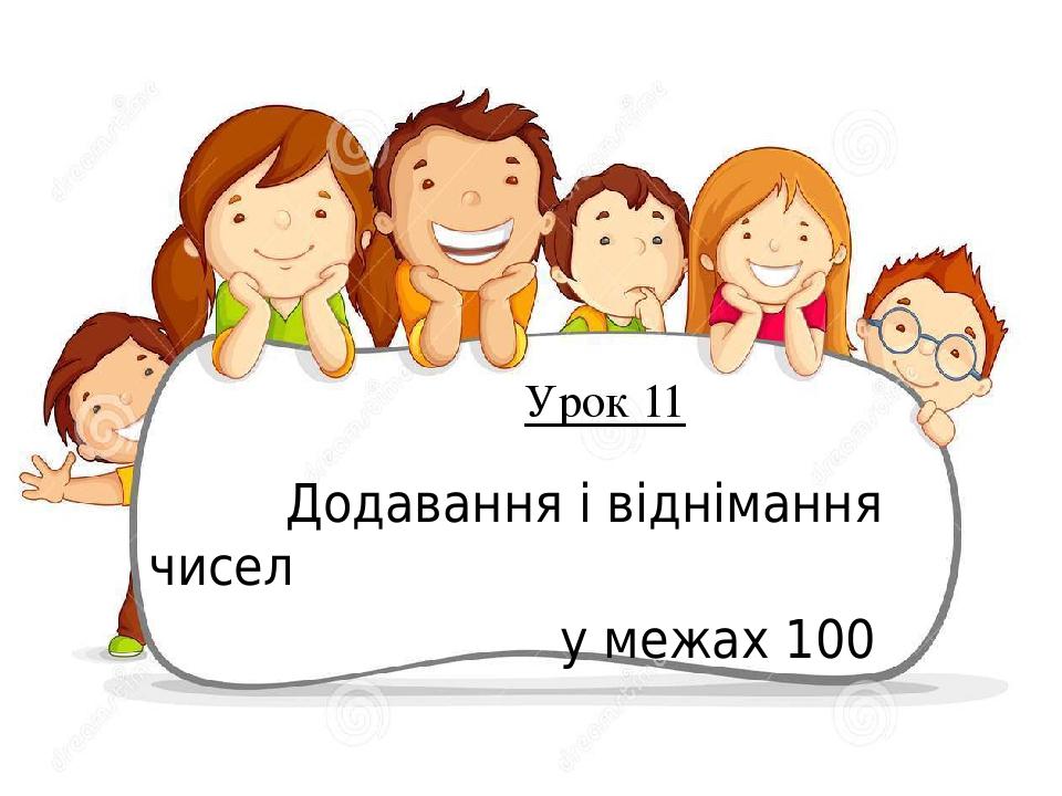 Додавання і віднімання чисел у межах 100 Урок 11