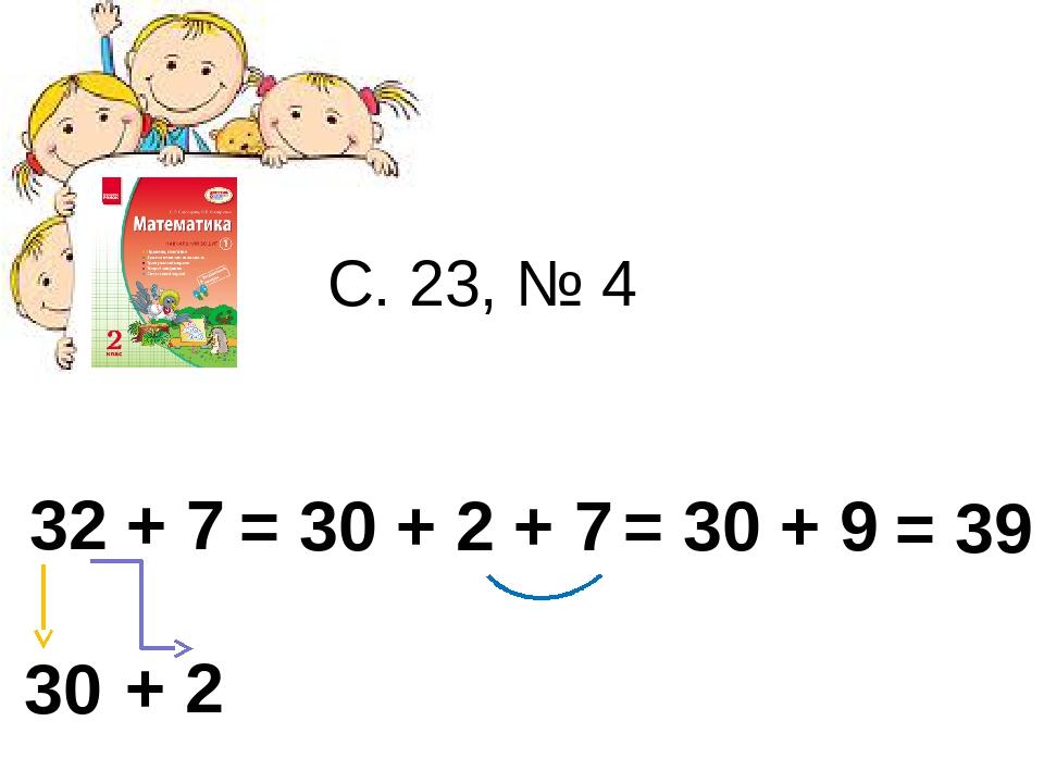 32 + 7 30 + 2 = 30 + 2 + 7 = 30 + 9 = 39 С. 23, № 4