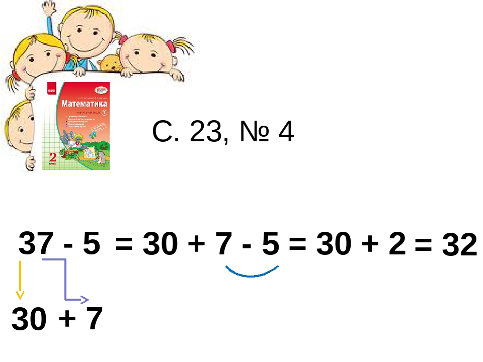 37 - 5 30 + 7 = 30 + 7 - 5 = 30 + 2 = 32 С. 23, № 4
