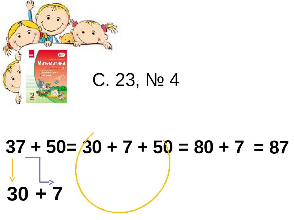 37 + 50 30 + 7 = 30 + 7 + 50 = 80 + 7 = 87 С. 23, № 4
