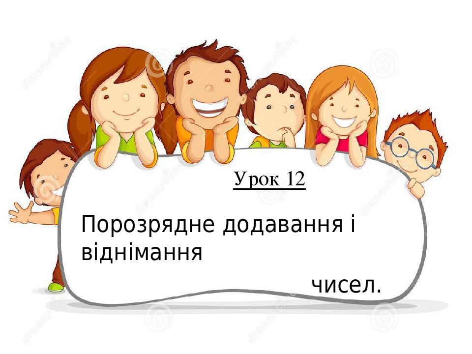 Порозрядне додавання і віднімання чисел. Урок 12