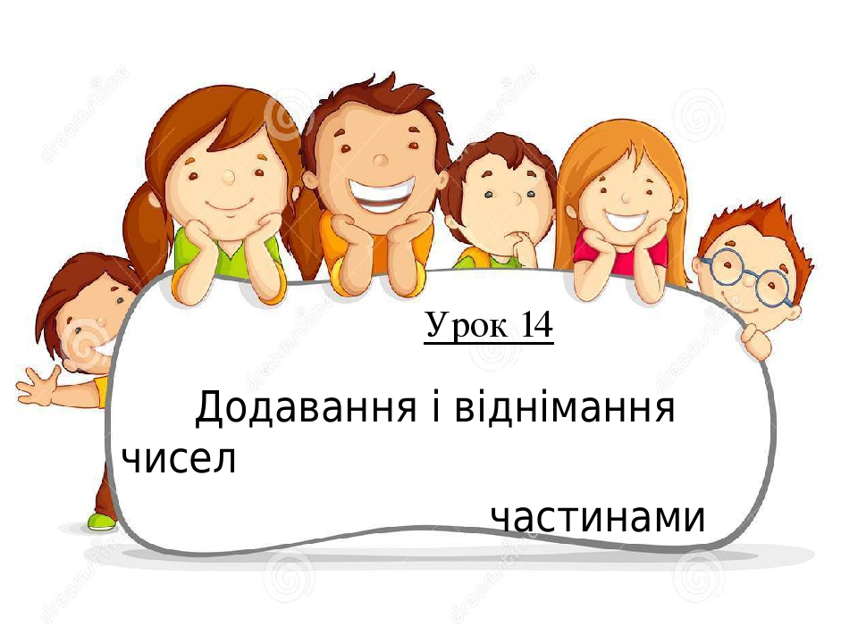 Додавання і віднімання чисел частинами Урок 14