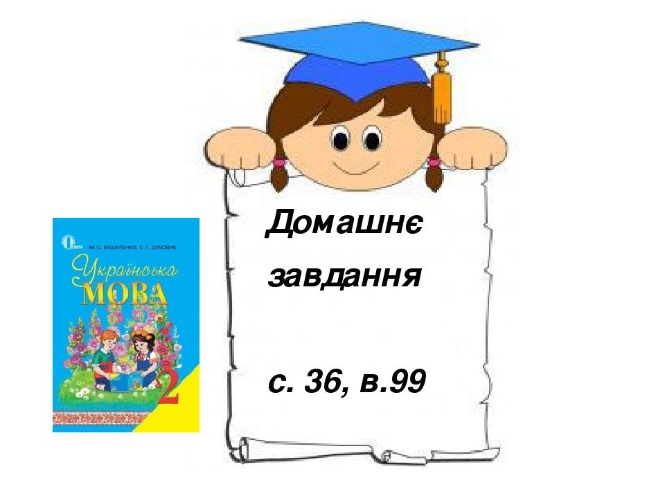 Домашнє завдання с. 36, в.99