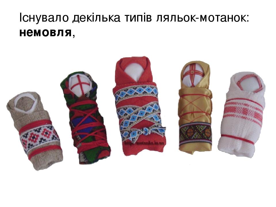 Існувало декілька типів ляльок-мотанок: немовля,
