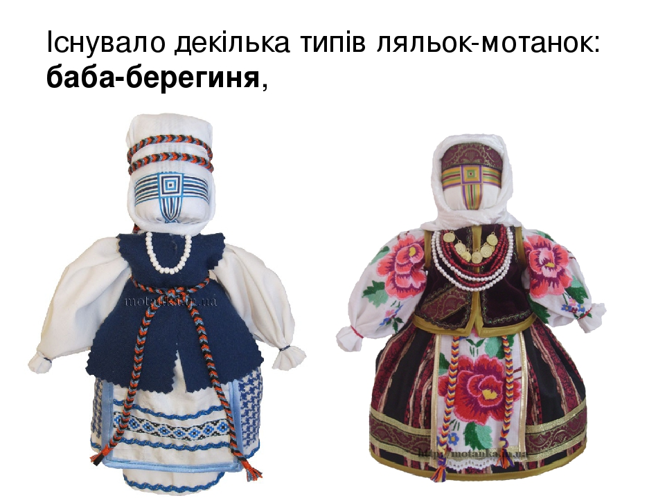 Існувало декілька типів ляльок-мотанок: баба-берегиня,