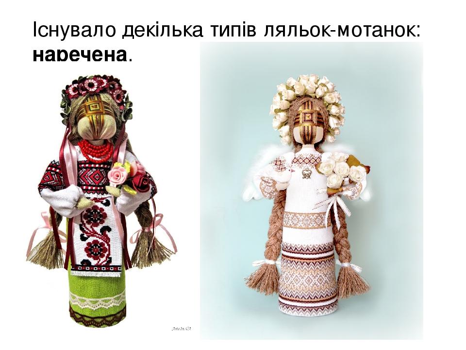Існувало декілька типів ляльок-мотанок: наречена.