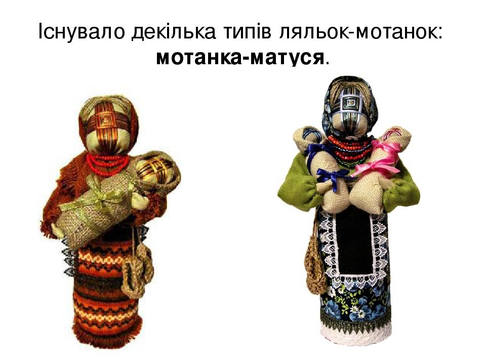 Існувало декілька типів ляльок-мотанок: мотанка-матуся.