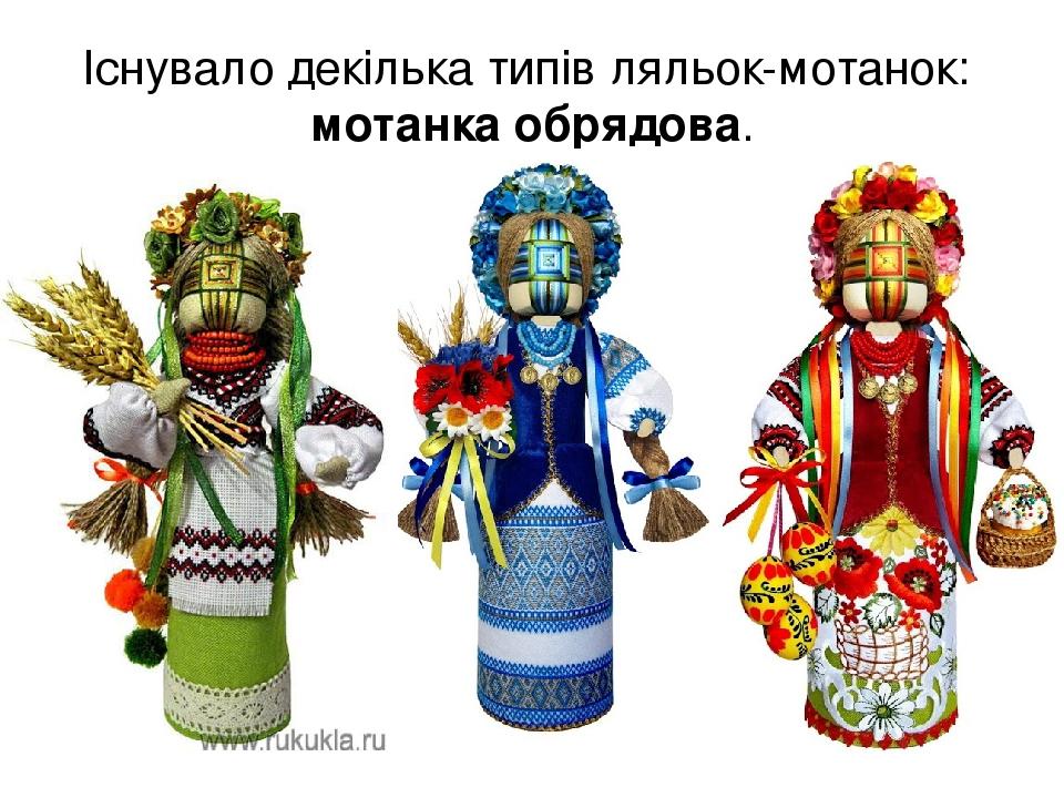 Існувало декілька типів ляльок-мотанок: мотанка обрядова.