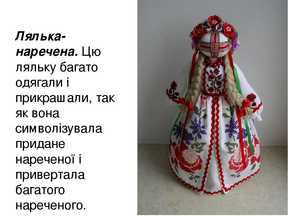 Лялька-наречена. Цю ляльку багато одягали і прикрашали, так як вона символізувала придане нареченої і привертала багатого нареченого.