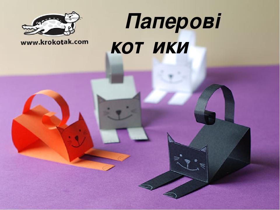 Паперові котики