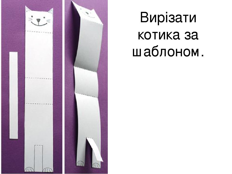 Вирізати котика за шаблоном.