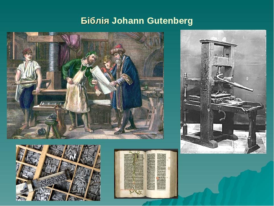 Біблія Johann Gutenberg