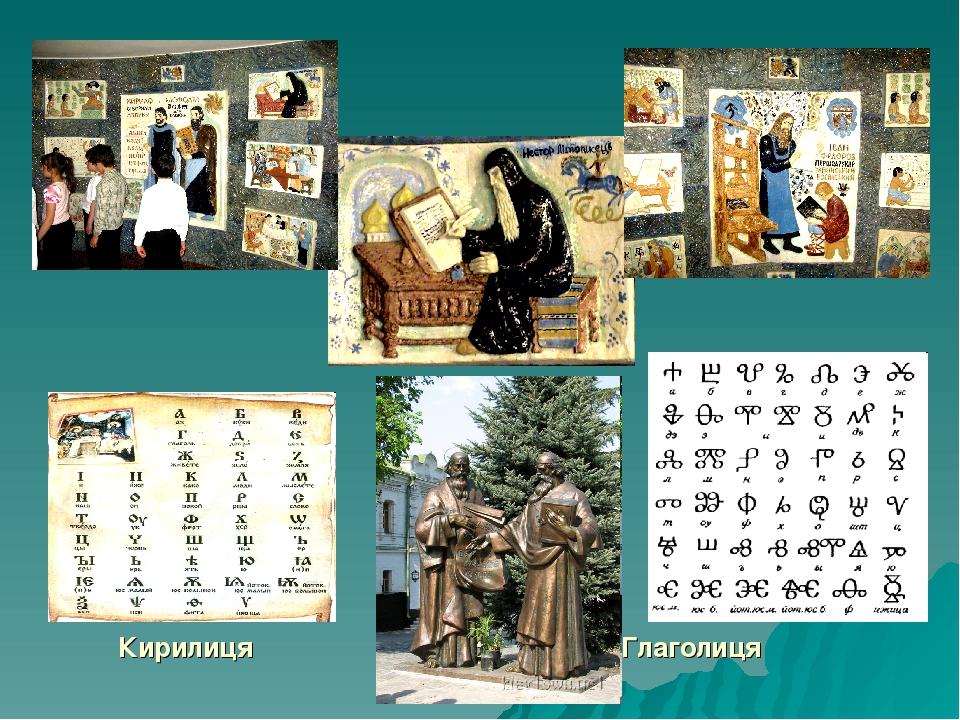 Кирилиця Глаголиця