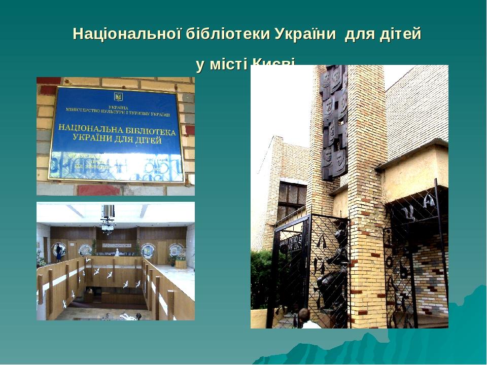 Національної бібліотеки України для дітей у місті Києві