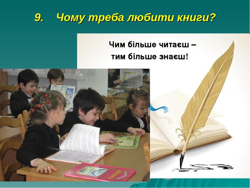 9. Чому треба любити книги? Чим більше читаєш – тим більше знаєш!