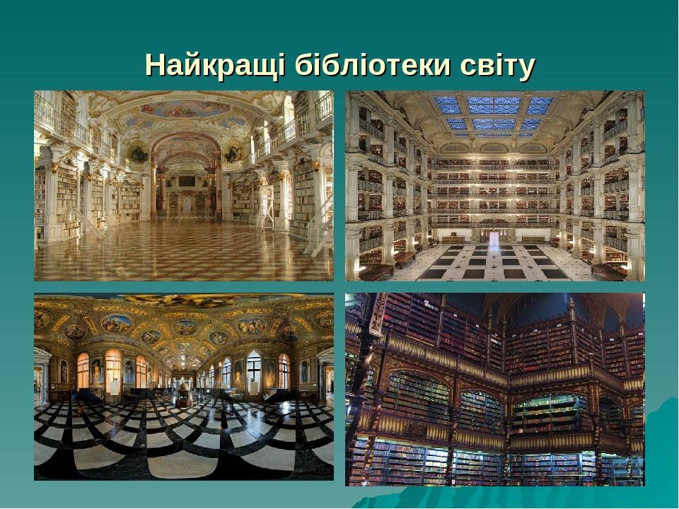 Найкращі бібліотеки світу